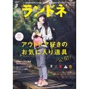 ランドネ 2018年3月号 No.97(エイ出版社) [電子書籍]