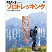 PEAKSアーカイブ ソロトレッキング(エイ出版社) [電子書籍]