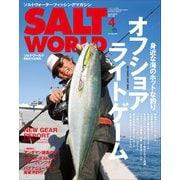 SALT WORLD 2018年4月号 Vol.129(エイ出版社) [電子書籍]