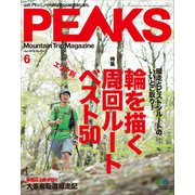PEAKS 2018年6月号 No.103(エイ出版社) [電子書籍]