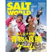 SALT WORLD 2018年6月号 Vol.130(エイ出版社) [電子書籍]