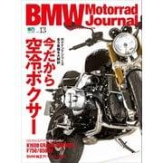 BMW Motorrad Journal vol.13(エイ出版社) [電子書籍]