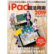 iPad超活用術2019(エイ出版社) [電子書籍]