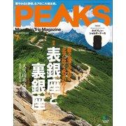 PEAKS 2018年7月号 No.104(エイ出版社) [電子書籍]