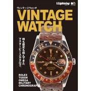 別冊Lightning Vol.183 VINTAGE WATCH ヴィンテージウォッチ(ヘリテージ) [電子書籍]