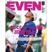 EVEN 2018年8月号 Vol.118(エイ出版社) [電子書籍]