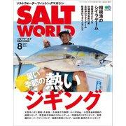 SALT WORLD 2018年8月号 Vol.131(エイ出版社) [電子書籍]