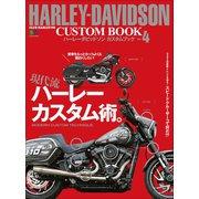 HARLEY-DAVIDSON CUSTOM BOOK Vol.4(エイ出版社) [電子書籍]