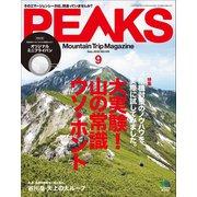PEAKS 2018年9月号 No.106(エイ出版社) [電子書籍]