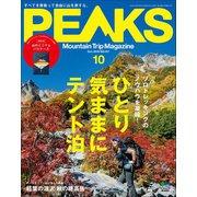 PEAKS 2018年10月号 No.107(エイ出版社) [電子書籍]