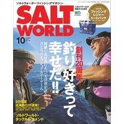 SALT WORLD 2018年10月号 Vol.132(エイ出版社) [電子書籍]