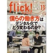 flick! 2018年11月号(エイ出版社) [電子書籍]