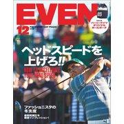 EVEN 2018年12月号 Vol.122(エイ出版社) [電子書籍]