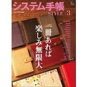 システム手帳STYLE vol.3(ヘリテージ) [電子書籍]