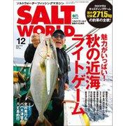 SALT WORLD 2018年12月号 Vol.133(エイ出版社) [電子書籍]