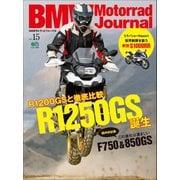 BMW Motorrad Journal vol.15(エイ出版社) [電子書籍]