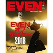 EVEN 2019年1月号 Vol.123(エイ出版社) [電子書籍]