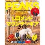 PEAKS 2019年1月号 No.110(エイ出版社) [電子書籍]
