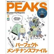 PEAKS 2019年2月号 No.111(エイ出版社) [電子書籍]