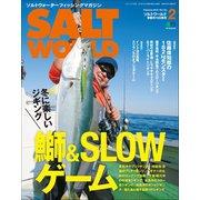 SALT WORLD 2019年2月号 Vol.134(エイ出版社) [電子書籍]