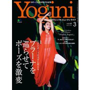 Yogini(ヨギーニ) (2019年3月号 Vol.68)(エイ出版社) [電子書籍]