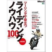 改訂版 ライディングノウハウ100(エイ出版社) [電子書籍]