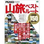 PEAKSアーカイブ 山旅ベストルート(エイ出版社) [電子書籍]