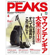 PEAKS 2019年4月号 No.113(エイ出版社) [電子書籍]