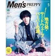 Men's PREPPY 2019年5月号(ヘリテージ) [電子書籍]
