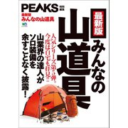 PEAKS特別編集 最新版 みんなの山道具(エイ出版社) [電子書籍]