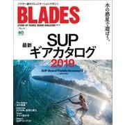 BLADES Vol.15(エイ出版社) [電子書籍]
