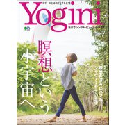 Yogini(ヨギーニ) (2019年7月号 Vol.70)(エイ出版社) [電子書籍]