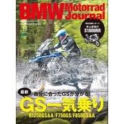 BMW Motorrad Journal vol.16(エイ出版社) [電子書籍]