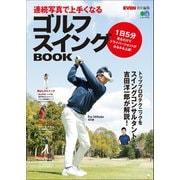連続写真で上手くなるゴルフスイングBOOK(エイ出版社) [電子書籍]