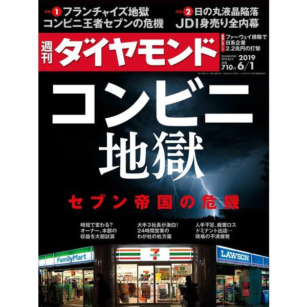 週刊ダイヤモンド 19年6月1日号(ダイヤモンド社) [電子書籍]