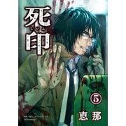 死印 森のシミ男2(画期的) [電子書籍]