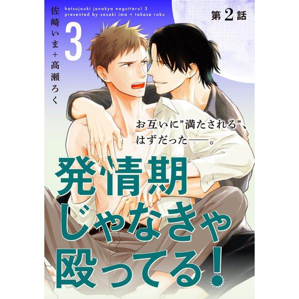 発情期じゃなきゃ殴ってる! 3【第2話】【特典付き】(KADOKAWA) [電子書籍]
