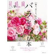 花時間Petit Vol.1 バラを楽しむ本(KADOKAWA) [電子書籍]
