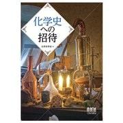 化学史への招待(オーム社) [電子書籍]