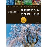 風景&ネイチャー 構図決定へのアプローチ法(玄光社) [電子書籍]