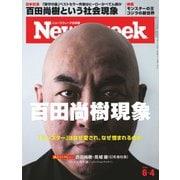 ニューズウィーク日本版 2019年6/4号(CCCメディアハウス) [電子書籍]
