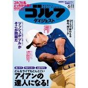 週刊ゴルフダイジェスト 2019/6/11号(ゴルフダイジェスト社) [電子書籍]