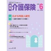 月刊介護保険 No.280(法研) [電子書籍]