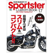 Sportster Custom Book Vol.17(エイ出版社) [電子書籍]