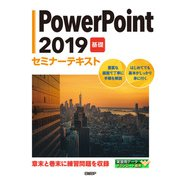 PowerPoint 2019 基礎 セミナーテキスト(日経BP社) [電子書籍]