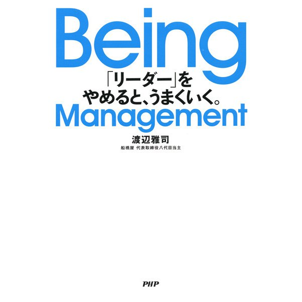 Being Management 「リーダー」をやめると、うまくいく。(PHP研究所) [電子書籍]