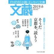 文蔵 2019.6(PHP研究所) [電子書籍]