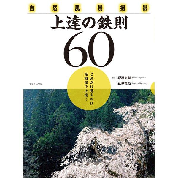 自然風景撮影 上達の鉄則60 (玄光社) [電子書籍]