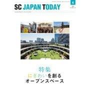 SC JAPAN TODAY(エスシージャパントゥデイ) 2019年6月号(日本ショッピングセンター協会) [電子書籍]