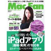 Mac Fan(マックファン) 2019年7月号(マイナビ出版) [電子書籍]
